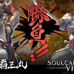 Soulcalibur VI DLC character Haohmaru Trailer